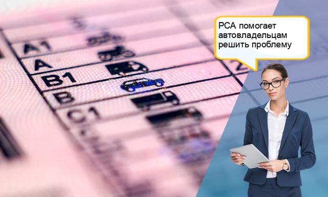 О жалобе в РСА (Российский союз автостраховщиков): как подать в электронном виде
