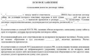 Образец искового заявления о понуждении: иск к заключению и исполнению договора