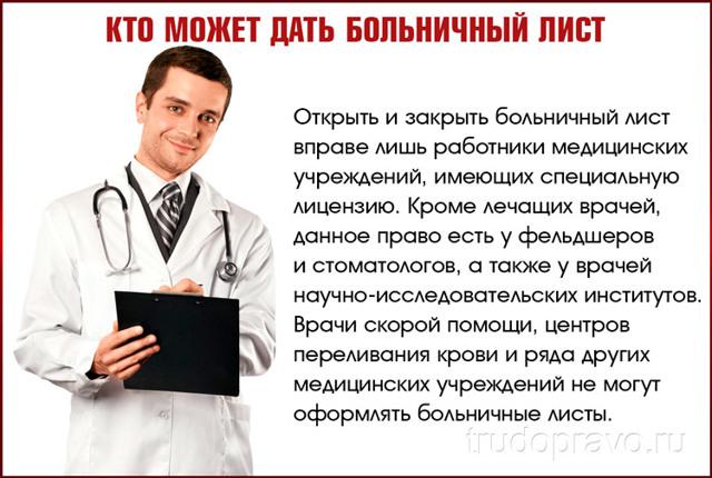 О больничном листе задним числом: как правильно сделать, можно ли открыть