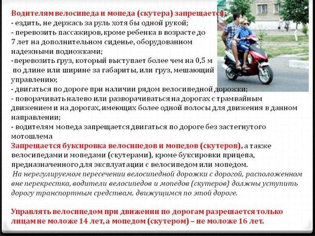 О правах на скутер: нужны ли и какой категории, как получить, со скольки кубов