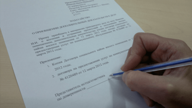 Образец ходатайства о приобщении документов к материалам гражданских дел