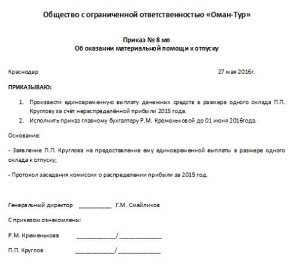 О заявлении на материальную помощь к отпуску: образец, приказ, как написать