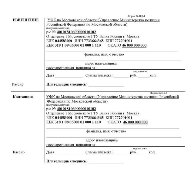 О госпошлине на алименты: сколько стоит, судебный приказ о взыскании, размер
