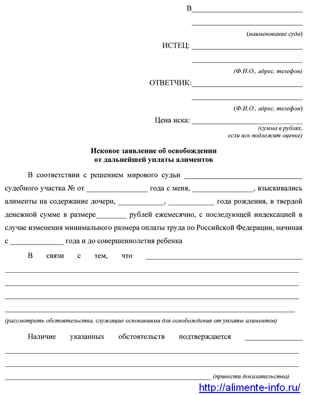 Об исковом заявлении об отмене алиментов: образец, освобождение от уплаты
