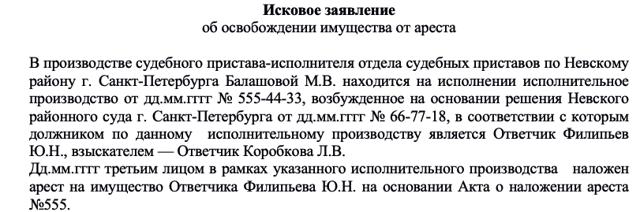Заявления о снятии ареста с имущества в суд: образец, исковое, приставам