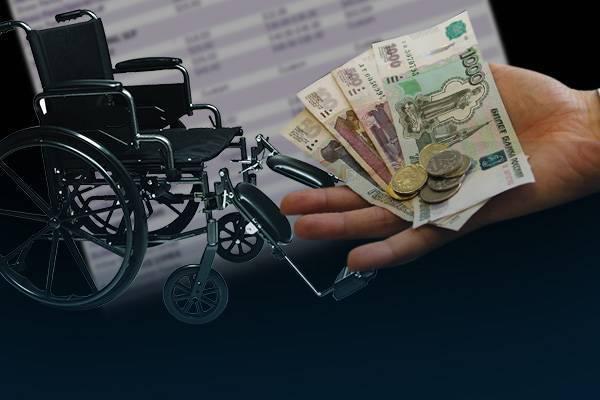 О размере пенсии по инвалидности: какая минимальная выплата, сумма