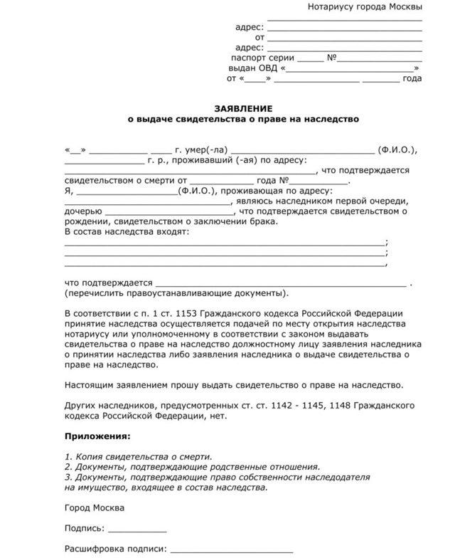 О документах для вступления в наследство на квартиру: как оформить