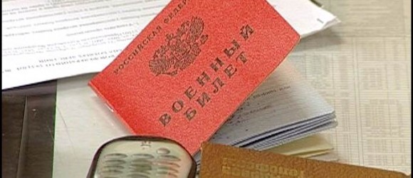 О документах для получения военных билетов: какие нужны чтобы оформить, порядок