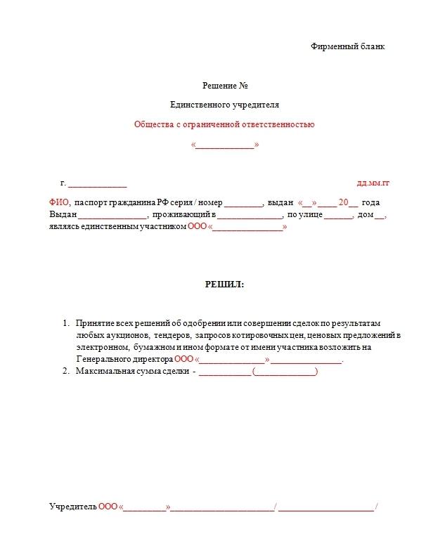 Решения об одобрении крупных сделок: единственного учредителя участника, образец