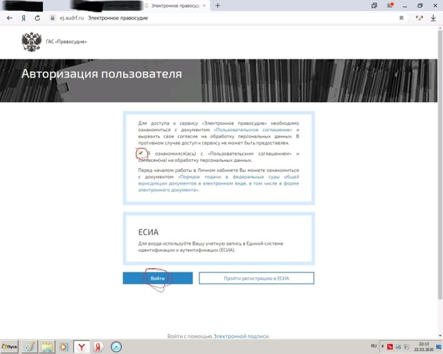О подаче искового заявления в суд через интернет: можно ли и как жалобу онлайн