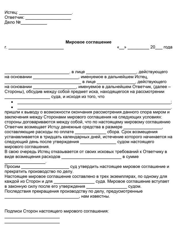 О мировом соглашении: образец в гражданском процессе, проект по судебному делу