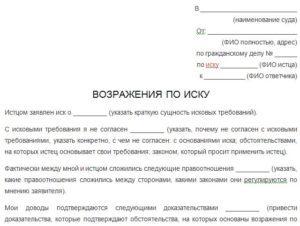 Статья 149 ГПК РФ: о возражениях на исковые заявления, как составить, образец