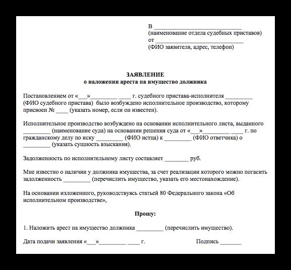О заявлении об аресте имущества должника: судебным приставам, по алиментам
