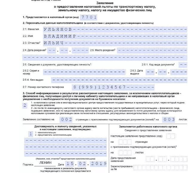 Заявление о предоставлении налоговой льготы по имущественным налогам