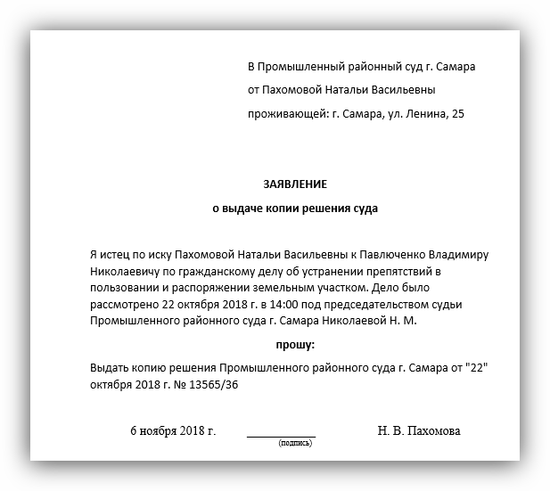 Заявления о выдаче определений суда по гражданским делам: как получить копию