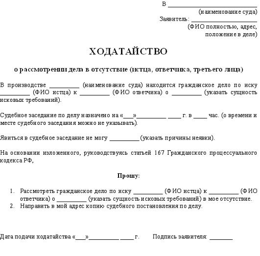 Ходатайства о рассмотрении дел в отсутствии ответчика: образец заявления в суд