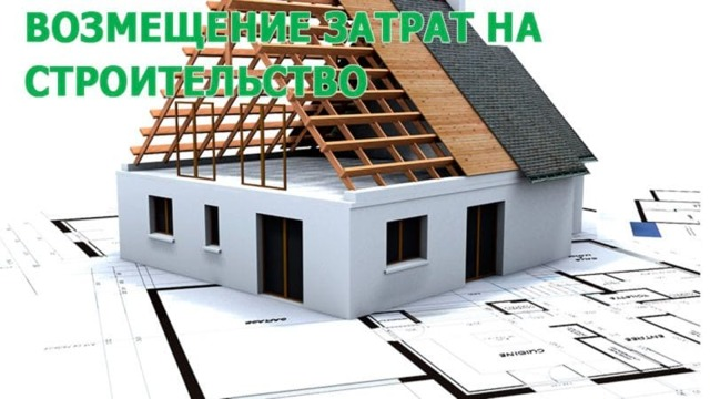 О материнском капитале на строительство дома: как происходит компенсация затрат