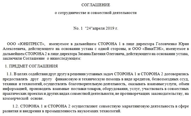 Договора о совместной деятельности между юридическими и физическими лицами, образец