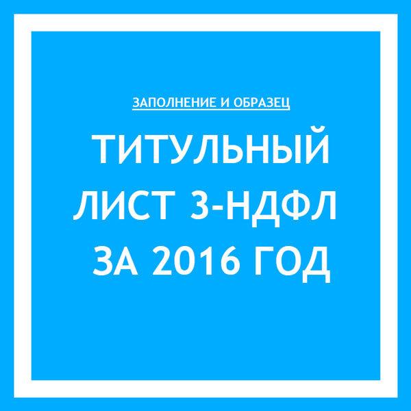 О кодах стран для справок НДФЛ: код страны России, Украины, Узбекистана