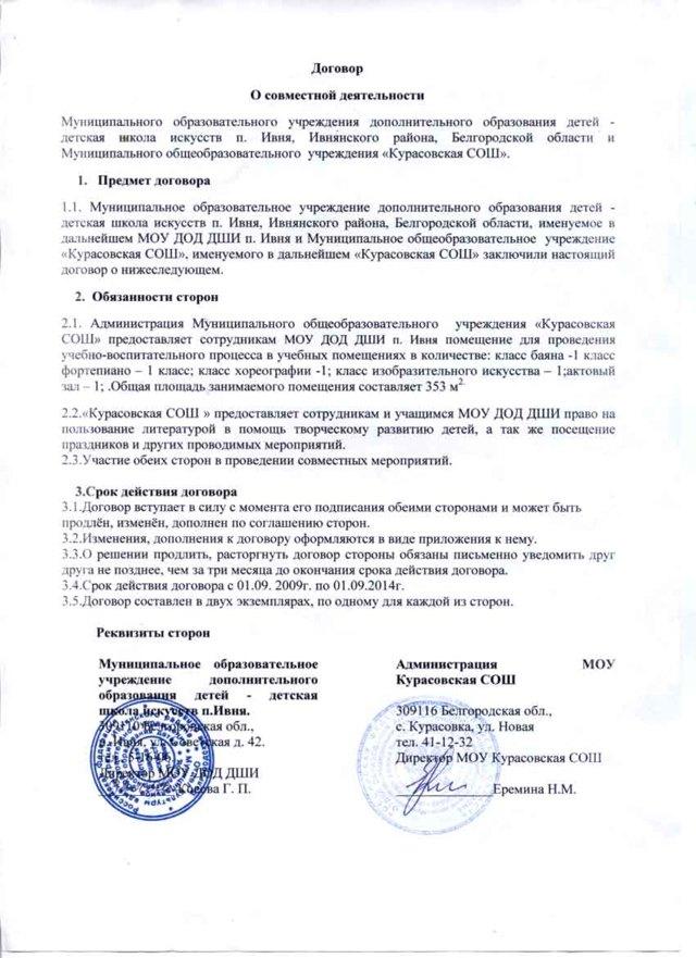 Соглашения о сотрудничестве: образец договора между организациями о партнерстве