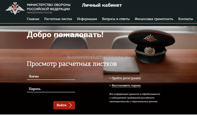 Как получить справку 2 НДФЛ военнослужащему, как заказать ее через интернет