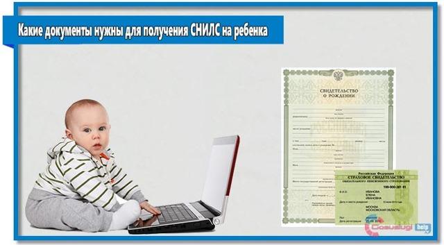 О получинии СНИЛС физическому лицу: как сделать, где оформляют, документы