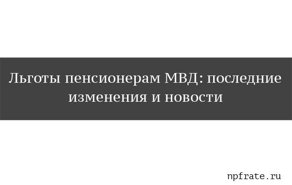 О льготах пенсионерам МВД: выслуге лет, санаторно-курортное лечение