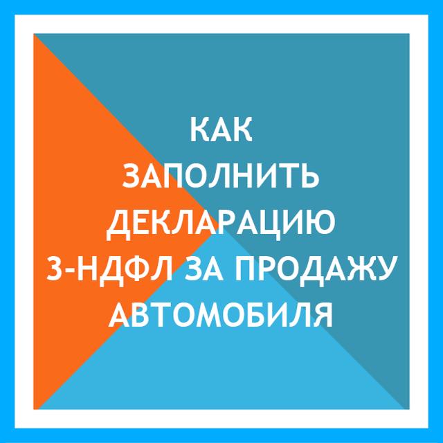Коды видов документов и видов доходов в декларации 3-НДФЛ - описание значения
