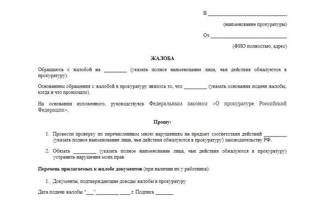 О жалобах на бездействие в прокуратуру на сотрудников полиции: образец заявления