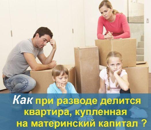 Как делить имущество при разводах с детьми: если есть совершеннолетние, доля