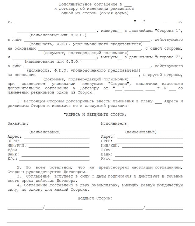 О дополнительном соглашении к договорам: образец, что такое, как составить, форма