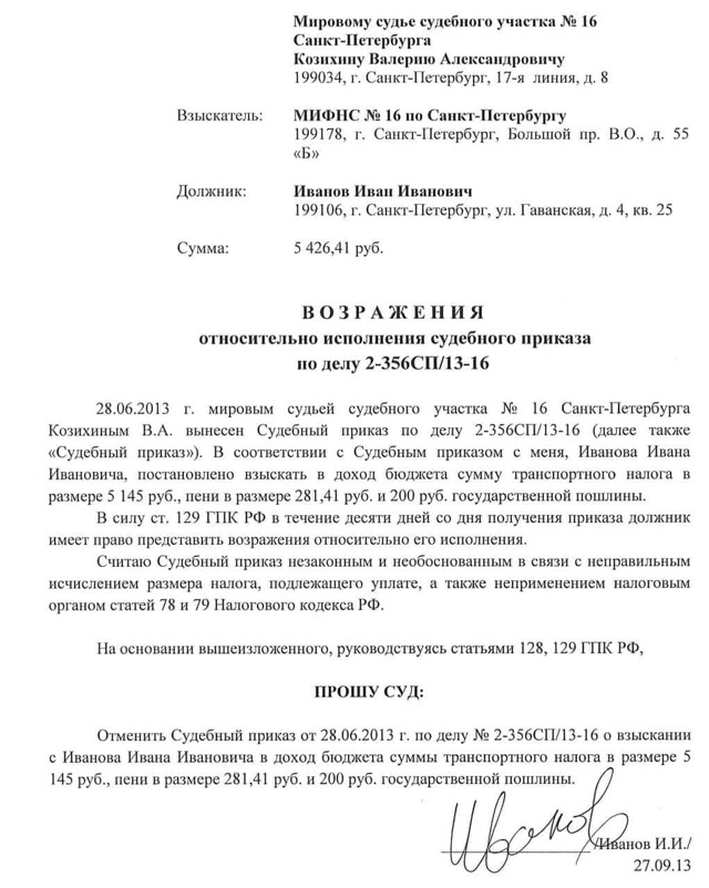Статья 129 ГПК РФ об отмене судебного приказа: обжалование, что делать после