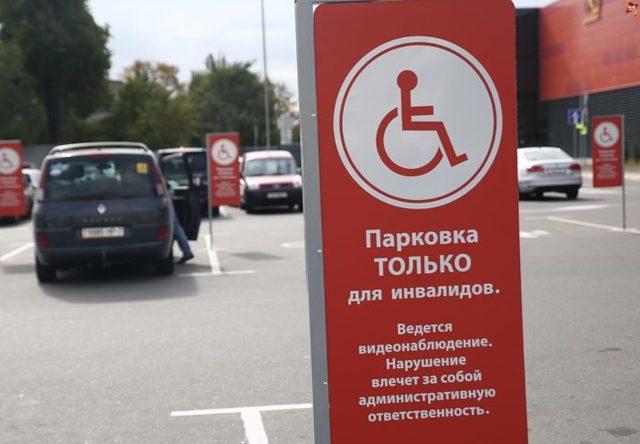 Штраф за парковку на инвалидном месте в 2018: размер и сумма наказания, оплата