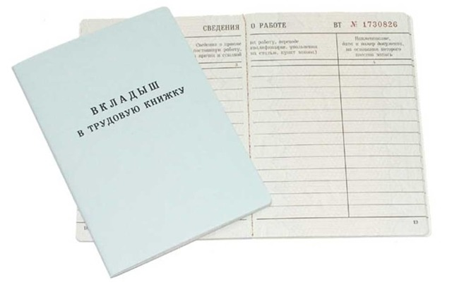 О вкладыше в трудовую книжку: как оформить и вшить, кто должен покупать, образец