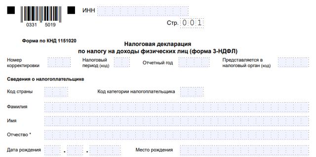 Все о листе 3 декларации 3-НДФЛ на имущественный вычет: образец заполнения