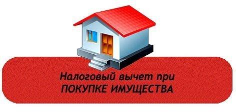 Возврат НДФЛ при покупке квартиры: сроки выплаты, какой размер возврата