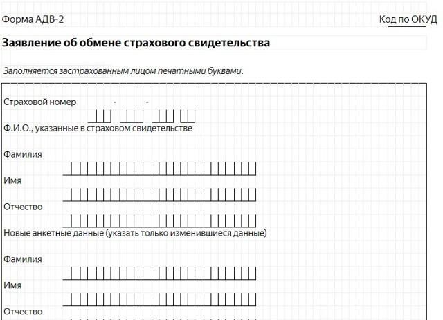 О замене СНИЛС через Госуслуги: можно ли поменять, необходимые документы