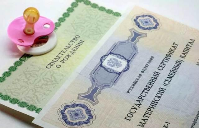 О займах под материнские капиталы: что такое, можно ли взять кредит наличными
