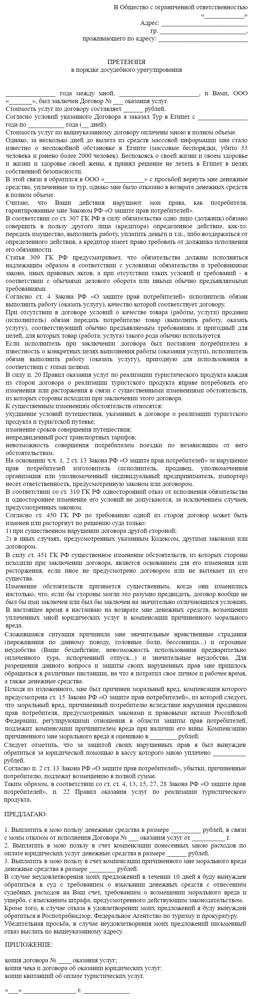 О претензиях туроператорам за некачественное предоставление услуг: образец