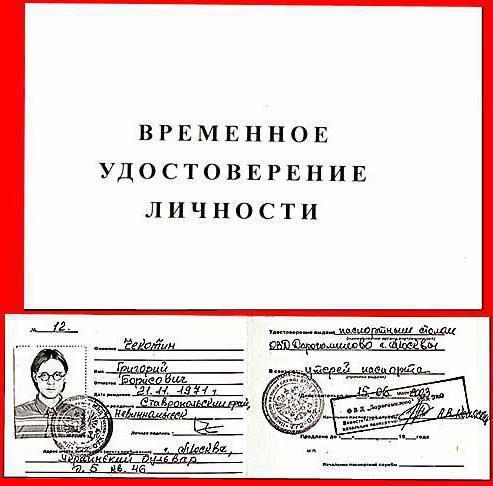 О временном паспорте: как получить, справка о замене вместо, как выглядит