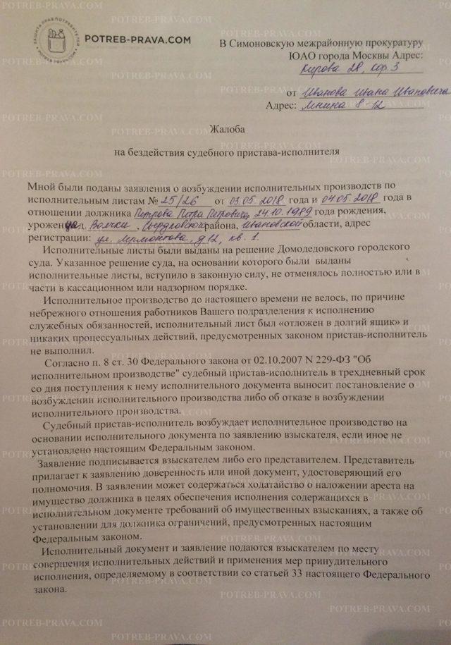 Жалоба на бездействие судебного пристава: образец, как написать на исполнителя