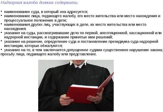 О надзорной жалобе: что это, образец по гражданскому делу в ВС РФ, куда подается