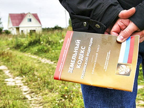 Получение земли от государства бесплатно: как и кто имеет право на участок