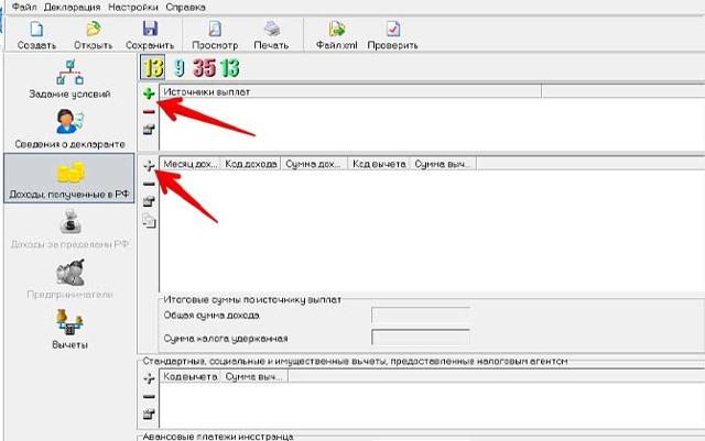 Как подать декларацию 3 ндфл в электронном виде через госуслуги - инструкции