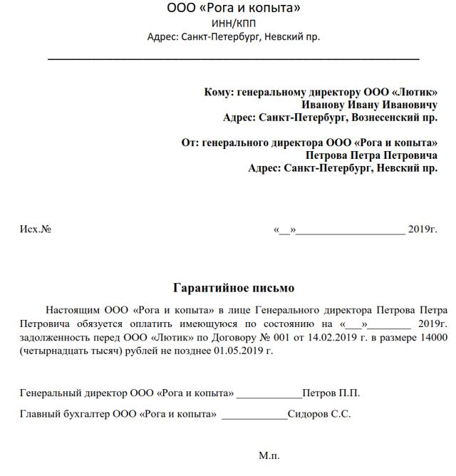 Гарантийные письма об оплате услуг: образец как написать, пример составления