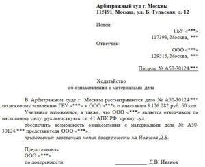 Ходатайства об ознакомлении с материалами административных дел: образец заявления