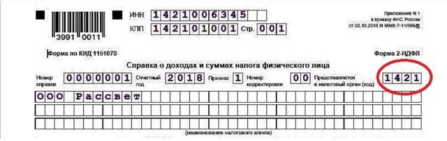 Как узнать код налогового органа для заполнения декларации 3-НДФЛ