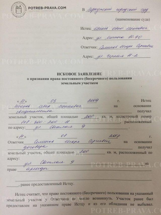 Исковые заявления о признании права собственности на земельные участки: образец
