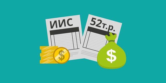 Индивидуальный инвестиционный счет и инструкции по получению налогового вычета