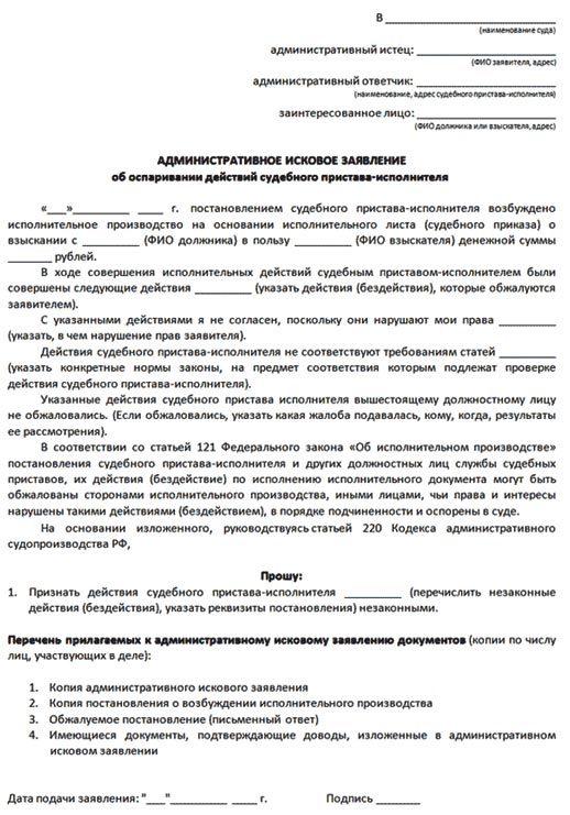 Об административном исковом заявлении: что это такое, образец иска в суд по КАС РФ